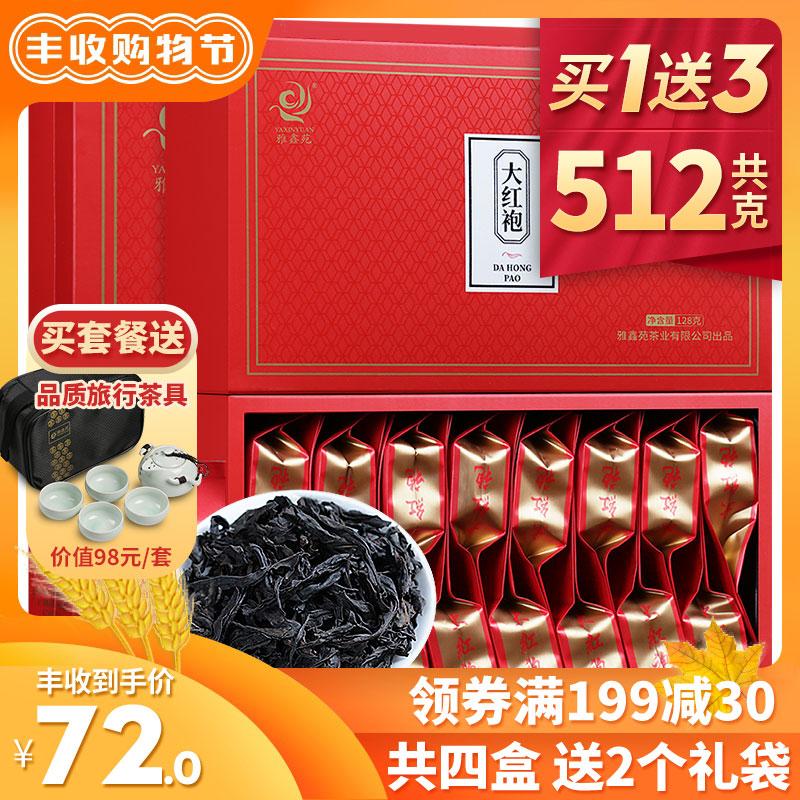 买一送三大红袍茶叶浓香型共512g武夷山乌龙茶岩茶散装袋装礼盒装