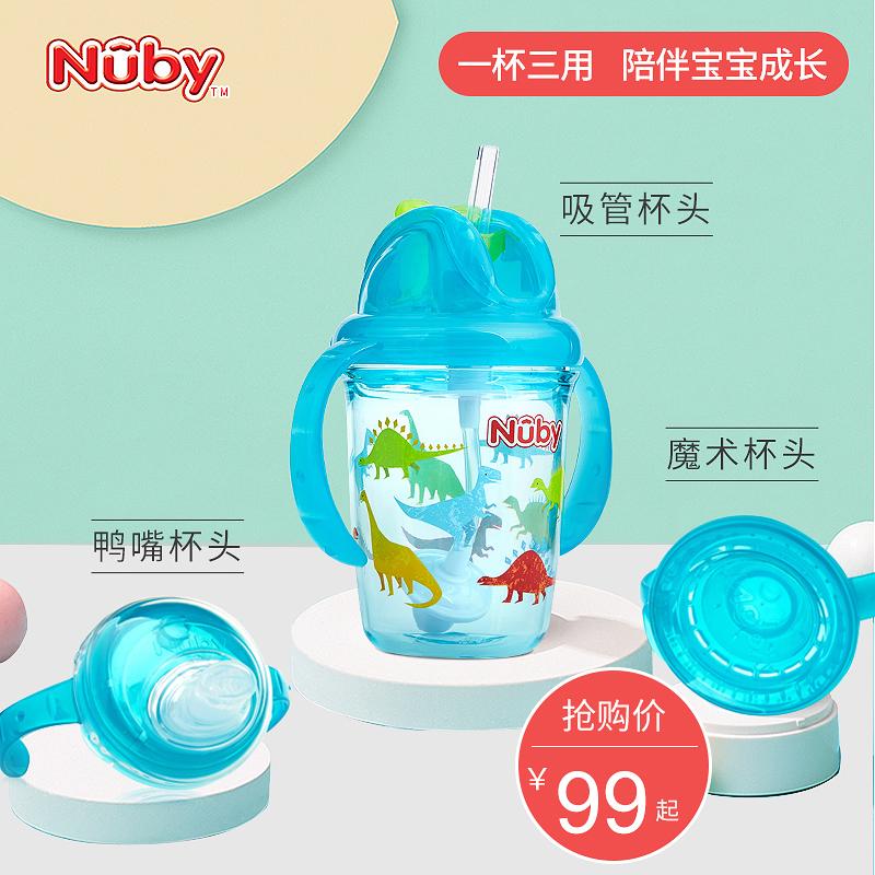 Nuby努比婴儿学饮杯儿童吸管杯带刻度幼儿园宝宝带手柄鸭嘴杯防漏