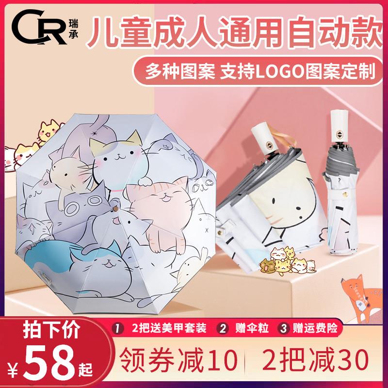全自动卡通儿童雨伞男女三折叠小孩黑胶防晒晴雨两用太阳伞小学生