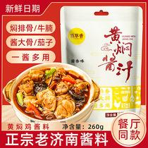 黄焖鸡酱料正宗家用黄焖酱汁秘制配方黄焖酱商用黄焖鸡料理包底料