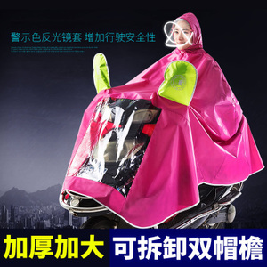 Meiqier electric car raincoat men and women single poncho increased thickened double-brimmed small battery car motorcycle raincoat