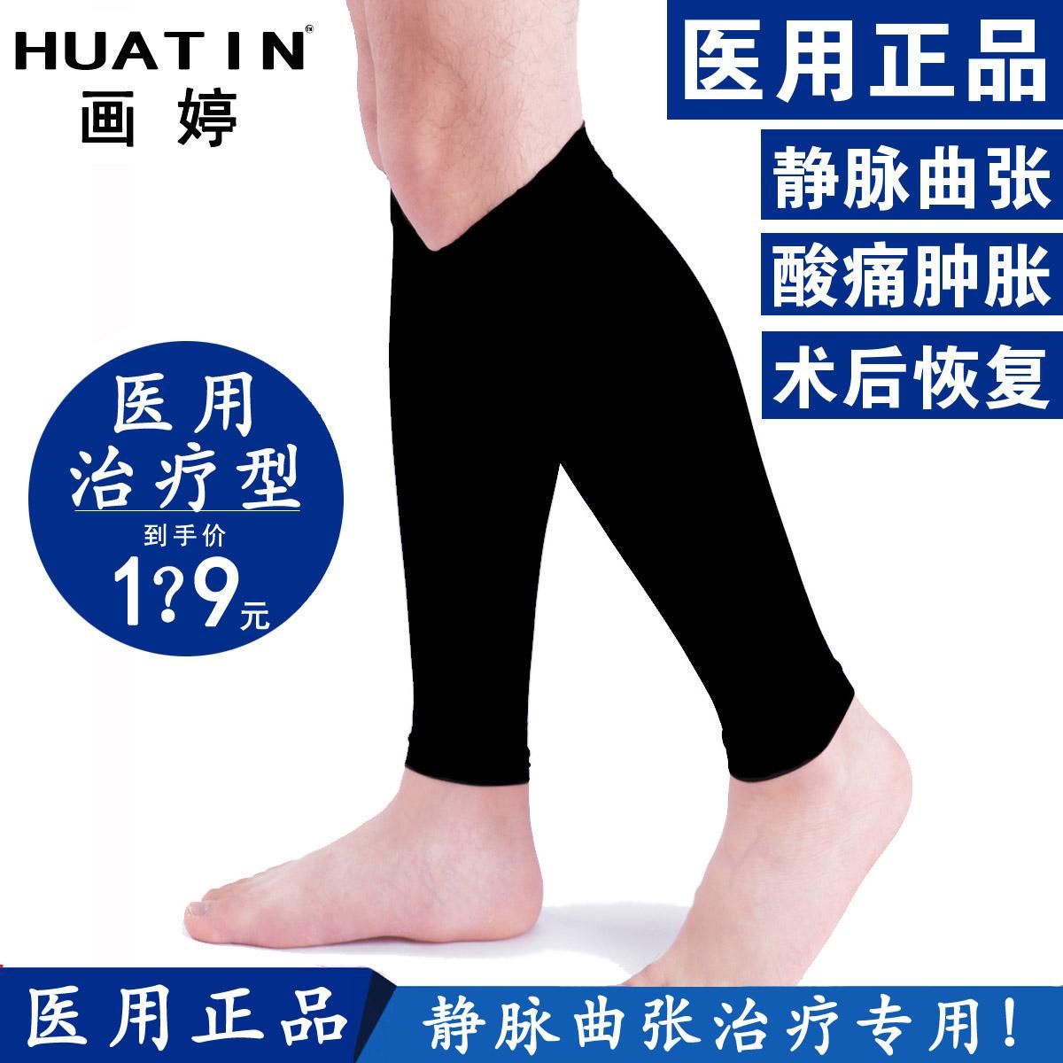 治疗 静脉 曲张 医用 弹力袜 子女 二级 压力 绷带 小腿