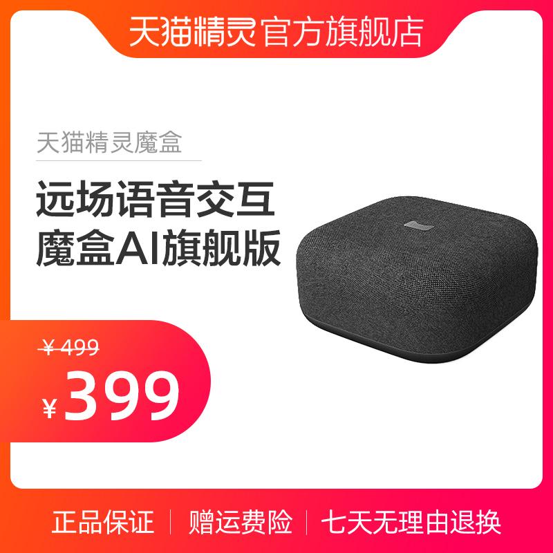 【399元抢】天猫精灵 魔盒网络机顶盒智能音箱电视盒子送礼之选
