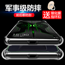 (小)米黑鲨游戏手机2vf6ro手机51pro保护套DLT-A0外壳透明软硅胶全包防
