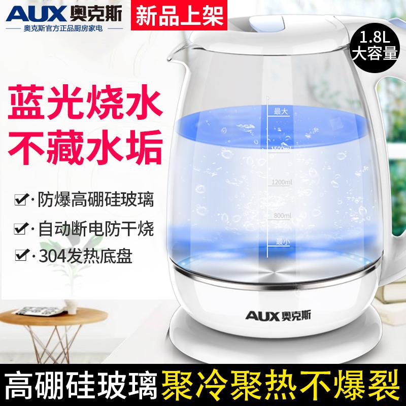 奥克斯烧水壶玻璃电热水壶家用透明自动断电煮茶器大容量泡茶快壶