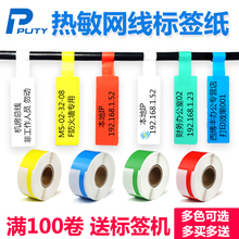 Network cable labeler sticker machine room network wiring knife type / P type T waterproof optical fiber cable communication logo tail sign color thermal labeler cable adhesive label paper printing paper
