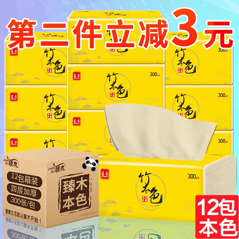 竹浆本色抽纸巾家用整箱竹纤维纸巾实惠装卫生纸家庭装学生餐巾纸