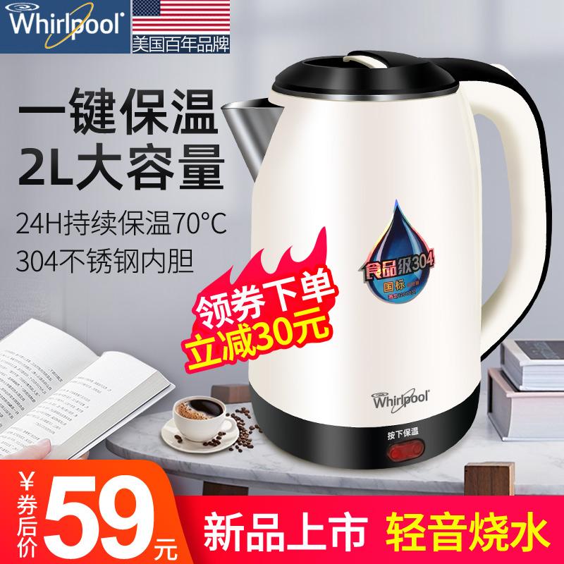 惠而浦电热水壶保温烧水壶家用304不锈钢自动断电大容量开水壶
