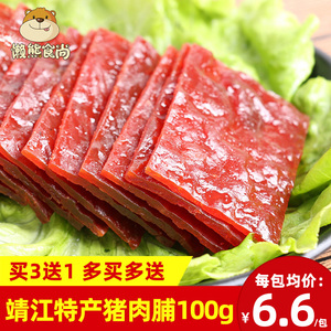 [Buy 3 Get 1 Free] Jingjiang Specialty Pork Breast Meat Dried Net Red FCL Zero Food Pouch 100g 9.9 Yuan