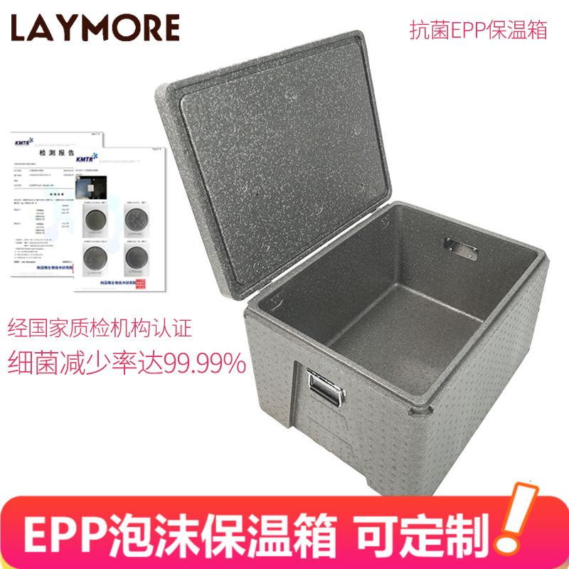懒猫保温箱泡沫箱epp外卖箱送餐箱外送超大加厚商用生鲜冷藏保鲜