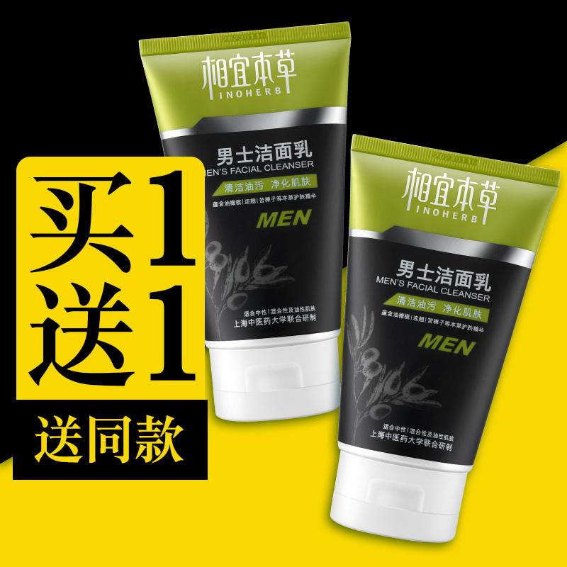相宜本草男士洗面奶控油祛痘去黑头专用除螨虫变白组合套装护肤品