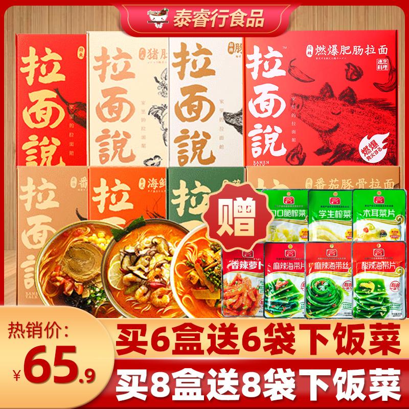 拉面说四盒番茄日式豚骨地狱辣味组合装拌面叉烧肉袋装方便面速食