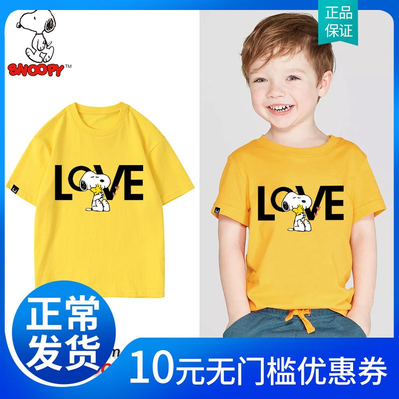 史努比男童短袖t恤2020新款夏季中大童黄色纯棉上衣男儿童半袖潮