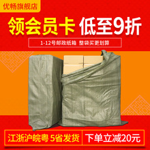 Whole bag carton wholesale postal carton express box plus hard Taobao delivery box packing carton factory direct mail