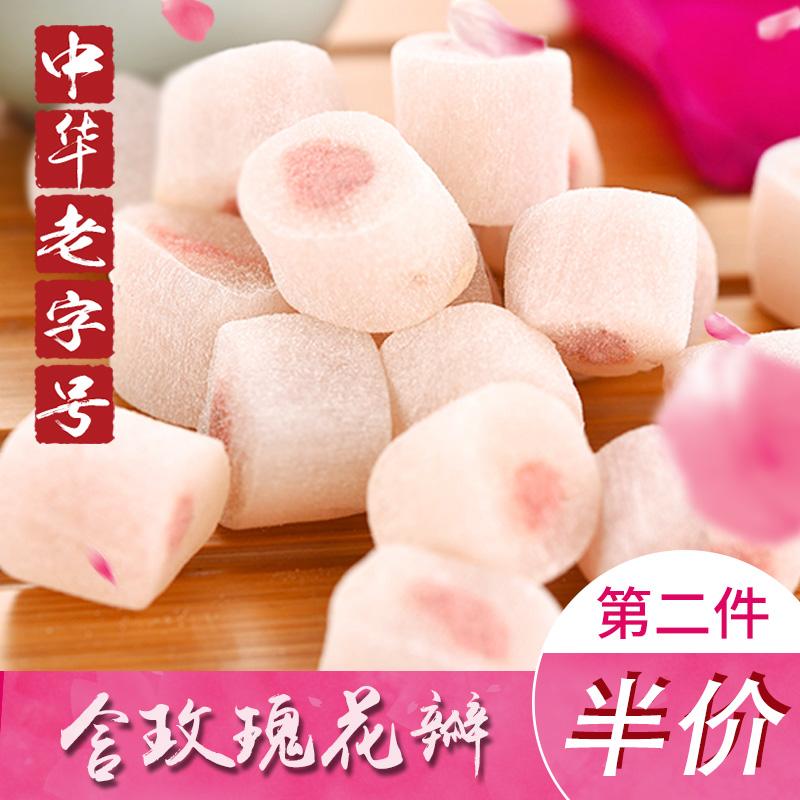 邵永丰玫瑰桔红糕360g 浙江特产糯米团子芡实橘红清凉软糕手工