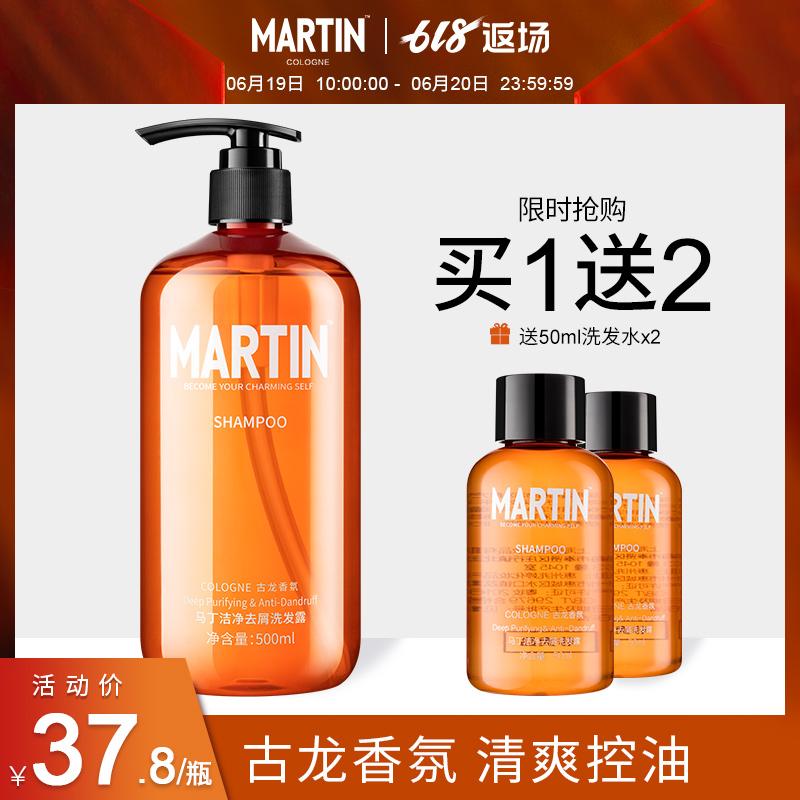 马丁男士洗发水去屑止痒洗发露古龙控油清爽香水型洗头膏持久正品