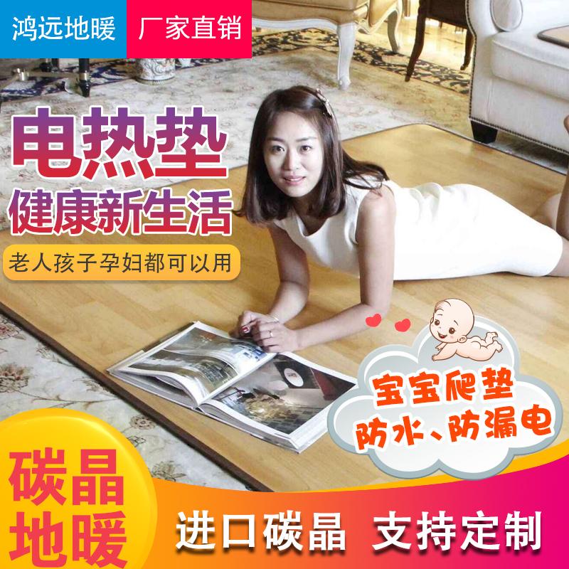 韩国碳晶地暖垫沙发加热垫地暖垫取暖垫瑜伽发热垫