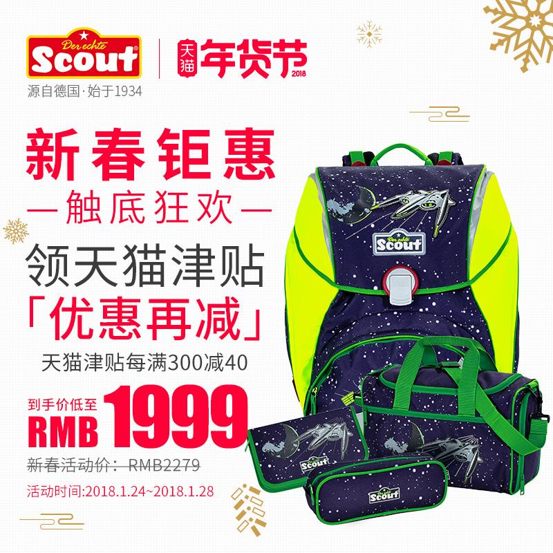 德国scout减负小学生书包女生进口品牌超轻儿童护脊书包双肩背包