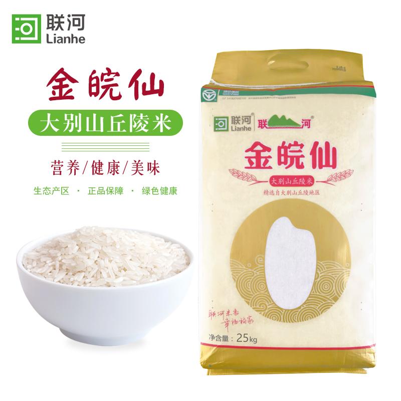 联河 金皖仙大别山丘陵米25kg 新米农家米自产籼米50斤装长粒大米