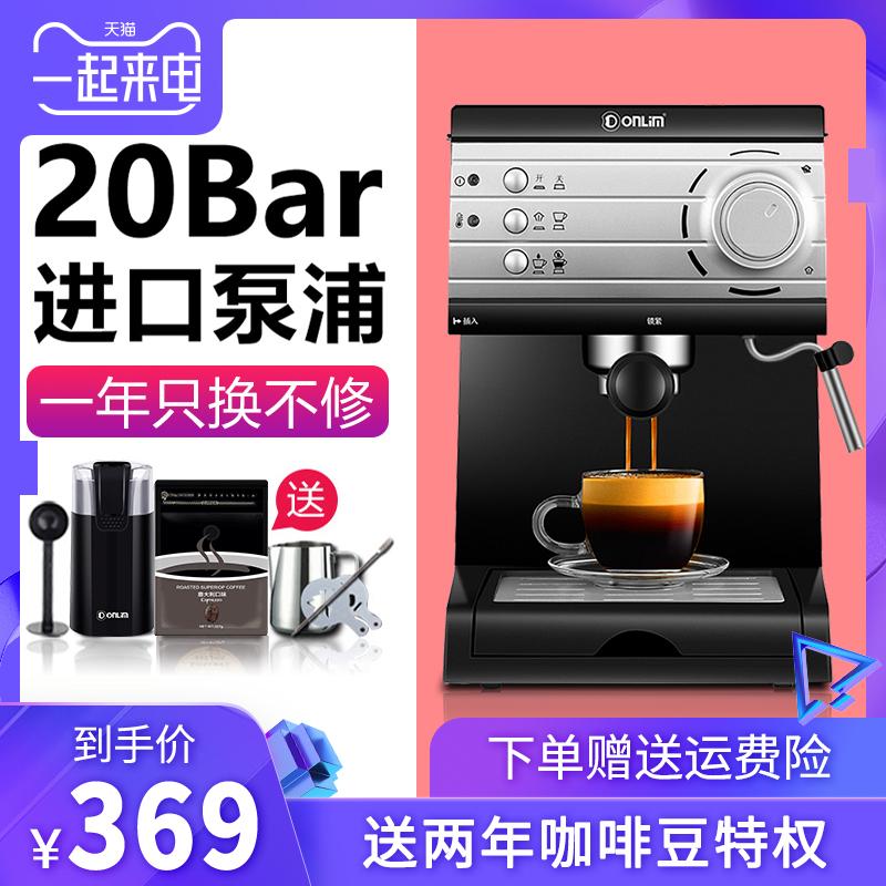 Donlim/东菱 DL-KF6001咖啡机家用小型意式半全自动蒸汽式打奶泡