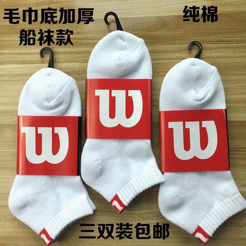 威尔逊wilson运动袜毛巾底船袜男士短筒网球袜子全棉加厚3双装