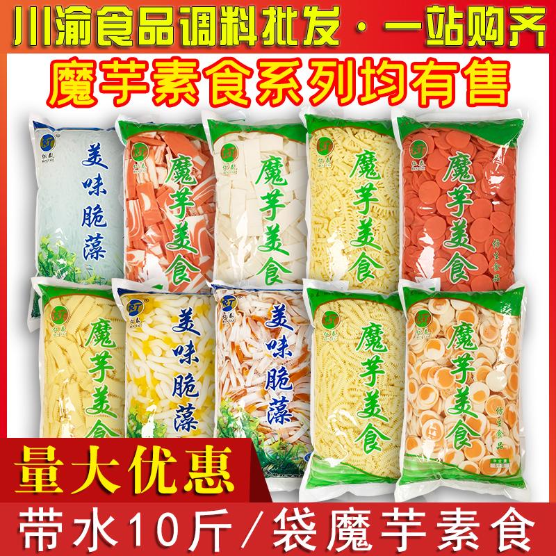 魔芋素食系列凉拌毛肚丝牛百叶素腰花虾仁素海蜇丝火腿片整箱包邮