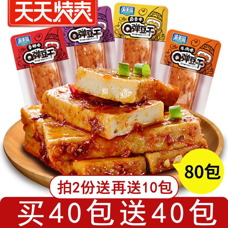 嫩豆干手磨Q弹小零食香辣散装小包装麻辣豆腐小吃休闲食品一箱