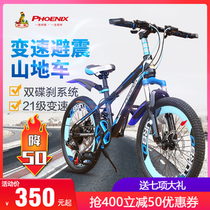 Phoenix children's bicycle mountain bike boy 7-10-15 years old 18-20-22-24 inch middle school student bicycle