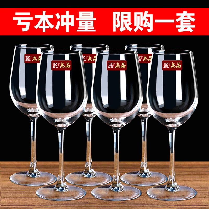 欧式无铅玻璃红酒杯6只装醒酒器杯架葡萄酒杯高脚杯套装家用4个