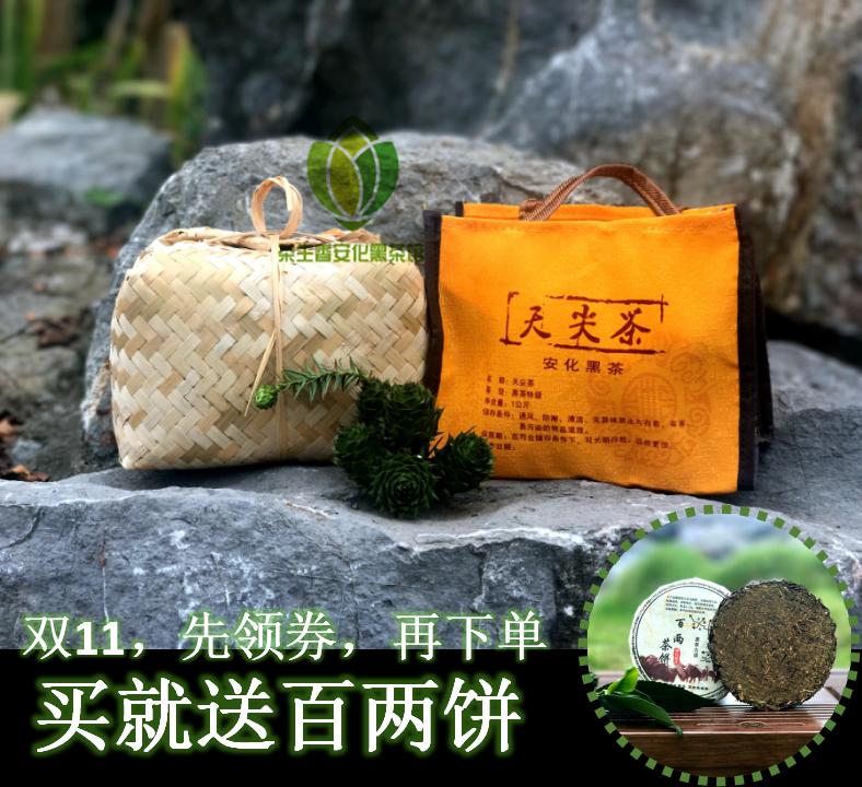 湖南安化黑茶正宗 天尖1kg 特级天尖黑茶 安化天尖 黑茶散装 包邮