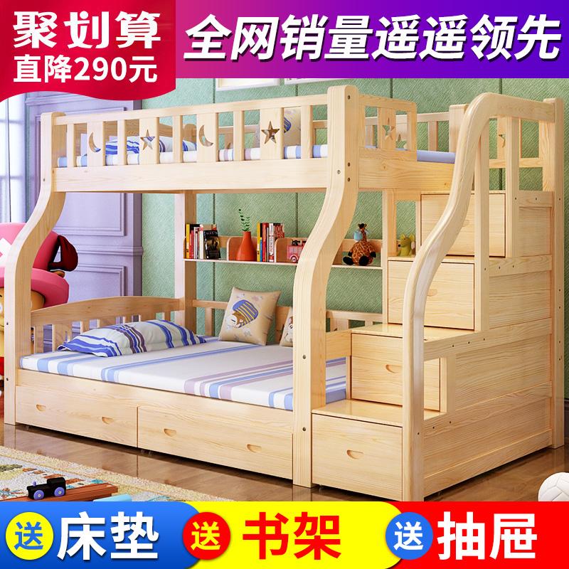 迅毅 实木高低床子母床双层床上下床铺两层儿童床成人松木母子床