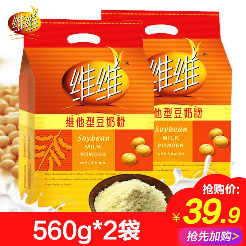 维维豆奶粉维他560g两袋装早餐营养高钙学生中老年女人冲饮品即食