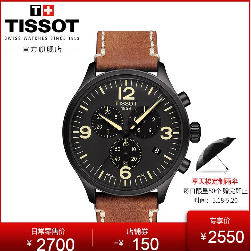 Tissot天梭官方正品速驰运动防水计时石英皮带手表男表