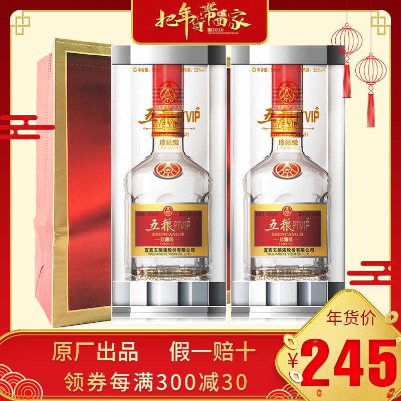 宜宾五粮液股份五粮PTVIP珍藏级500ml*2瓶52度浓香型国产白酒送礼