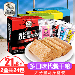 Leisure Farm Compressed Biscuits Meal Replacement Multi-Taste Outdoor Sports Full-grain Whole Grain Dry Food Snacks FCL