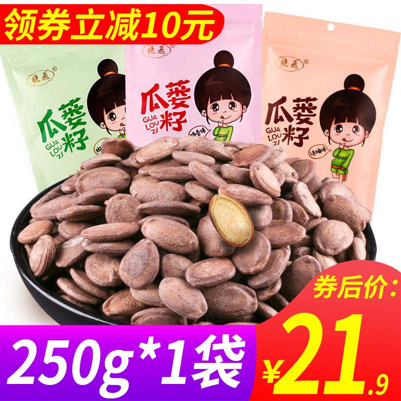 网红瓜蒌籽 100/250/500克奶油味坚果炒货瓜篓籽吊瓜子年货零食品