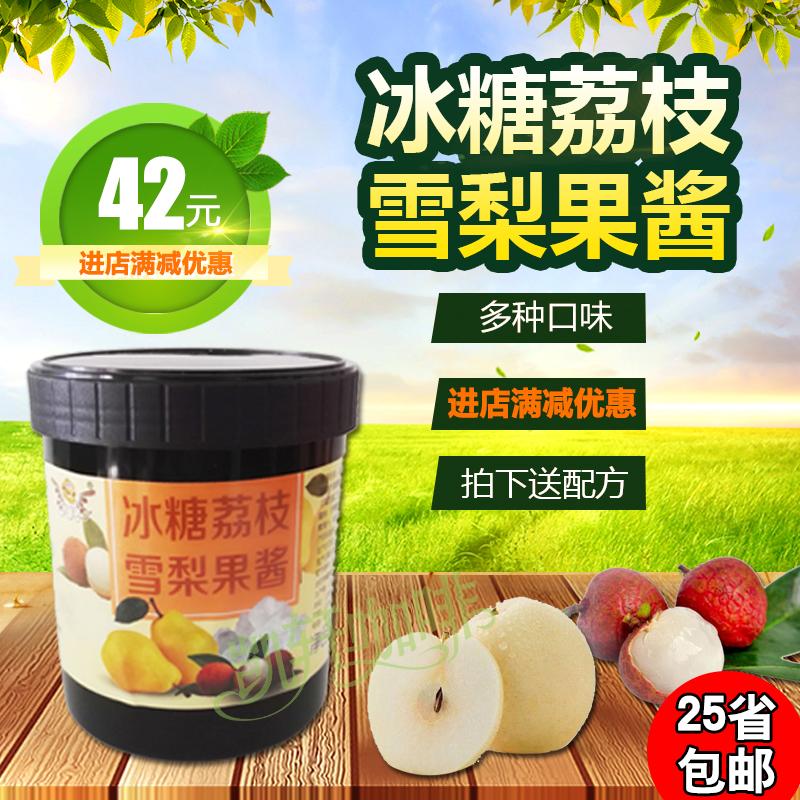 奕方冰糖荔枝雪梨果酱果肉果汁花果茶刨冰水果茶面包酱1.2kg 包邮