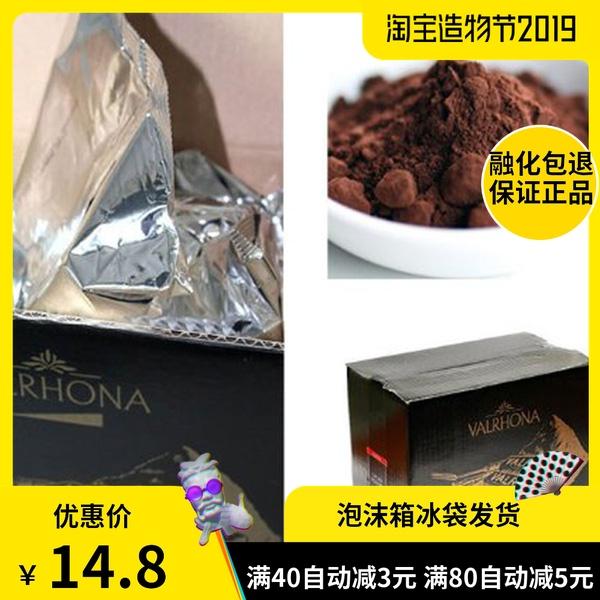 法国进口法芙娜可可粉250g 无糖巧克力粉生巧慕斯脏脏包烘焙100g