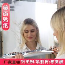 玻璃超大 软镜子墙贴自粘家用亚克力衣柜门贴基础墙镜客厅扇形薄款