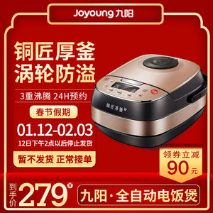 Jiuyang rice cooker household 4 liters large capacity intelligent multifunctional small rice cooker soup automatic rice cooker