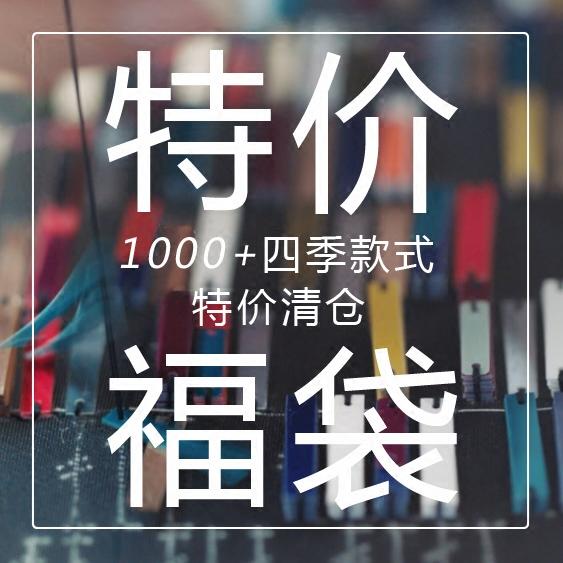 【特价福袋】1000+特价商品清仓~