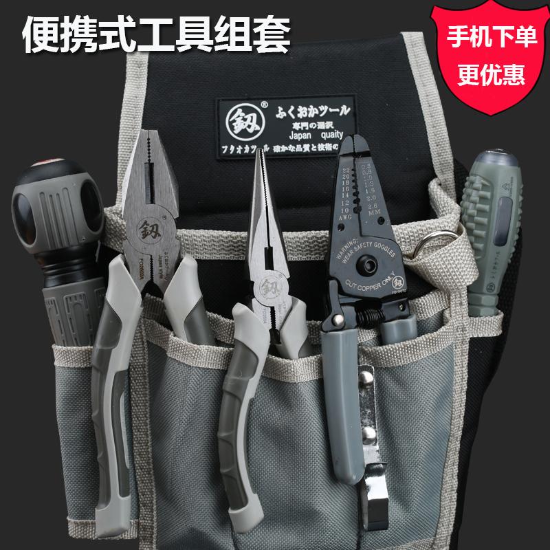 日本福冈五金工具套装家用多功能维修组合工具包电工套装