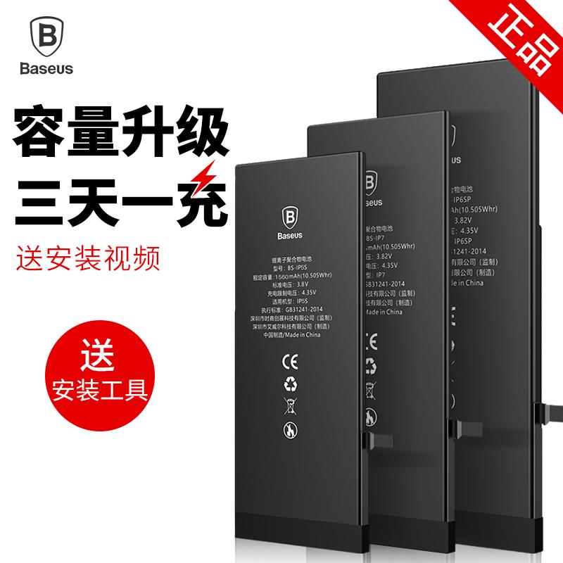 倍思苹果6电池iPhone6正品7P苹果6s电池iphone6plus六7plus手机5s大容量sp电板5苹果7电池8八8plus换8p七全新