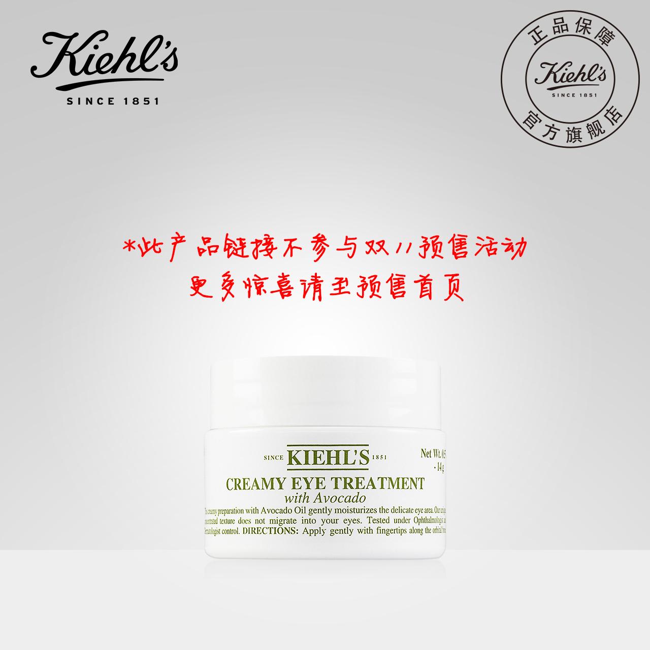 【双11狂欢提前加购】Kiehl's科颜氏牛油果保湿眼霜14g 舒缓眼周