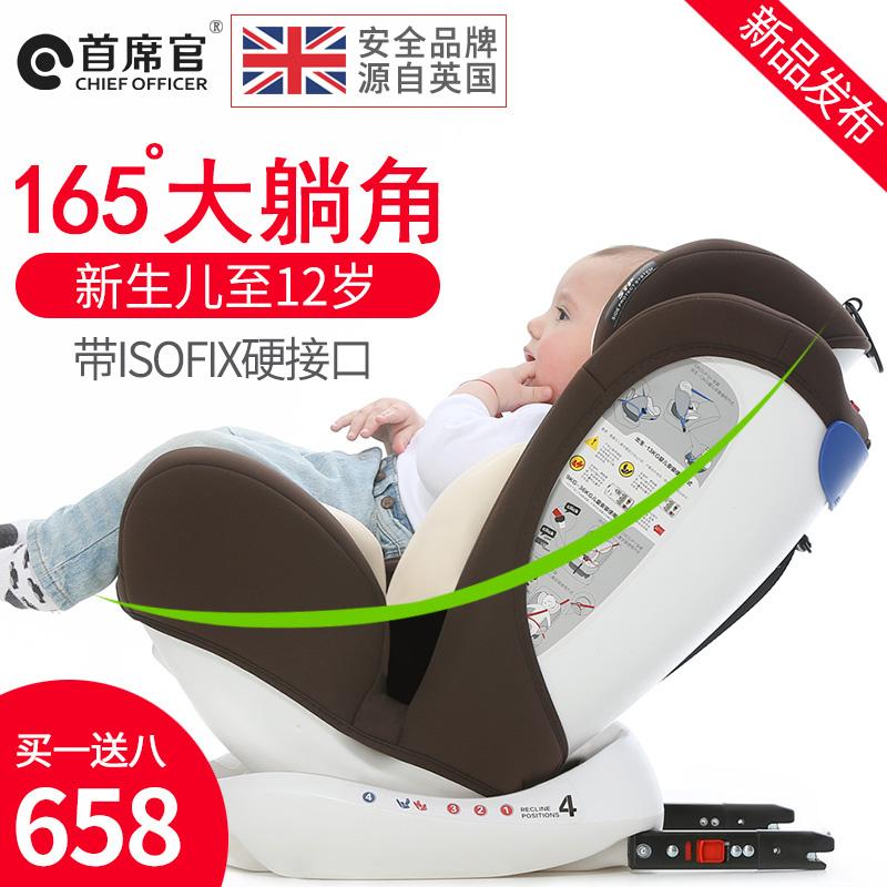 首席官儿童安全座椅好东西,值得分享