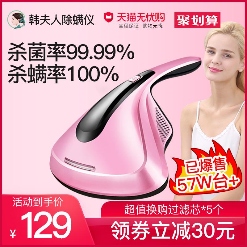韩夫人除螨仪家用床上杀菌吸尘器小型去螨虫神器紫外线吸螨除蝻机
