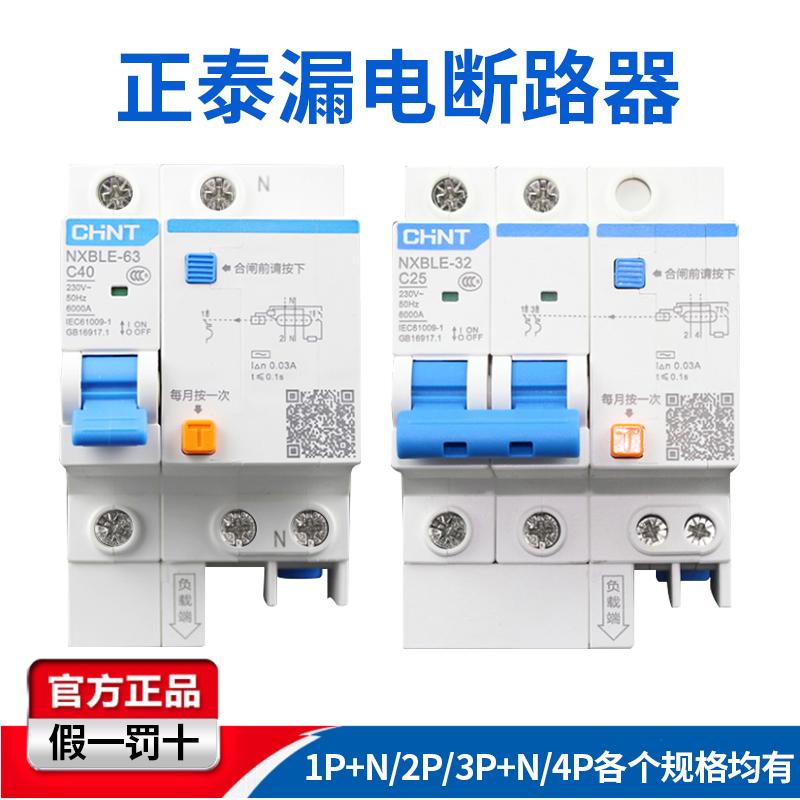 正泰 NXBLE小型漏电保护器 断路器触电保护空气开关 1234P63A漏保