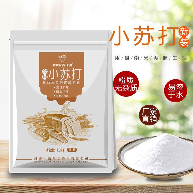 食用小苏打1.2kg 食品级家用多功能清洁去污梳打粉小舒打粉做油条