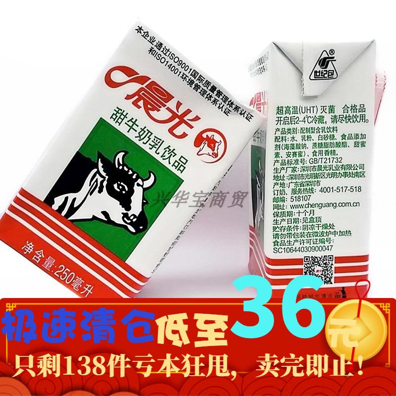 新7月深圳晨光甜牛奶乳饮品250ml24盒整箱甜味营养早餐奶全脂甜奶
