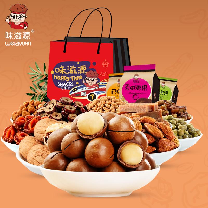 味滋源 网红零食大礼包组合一整箱每日混合坚果干果食品小吃批发